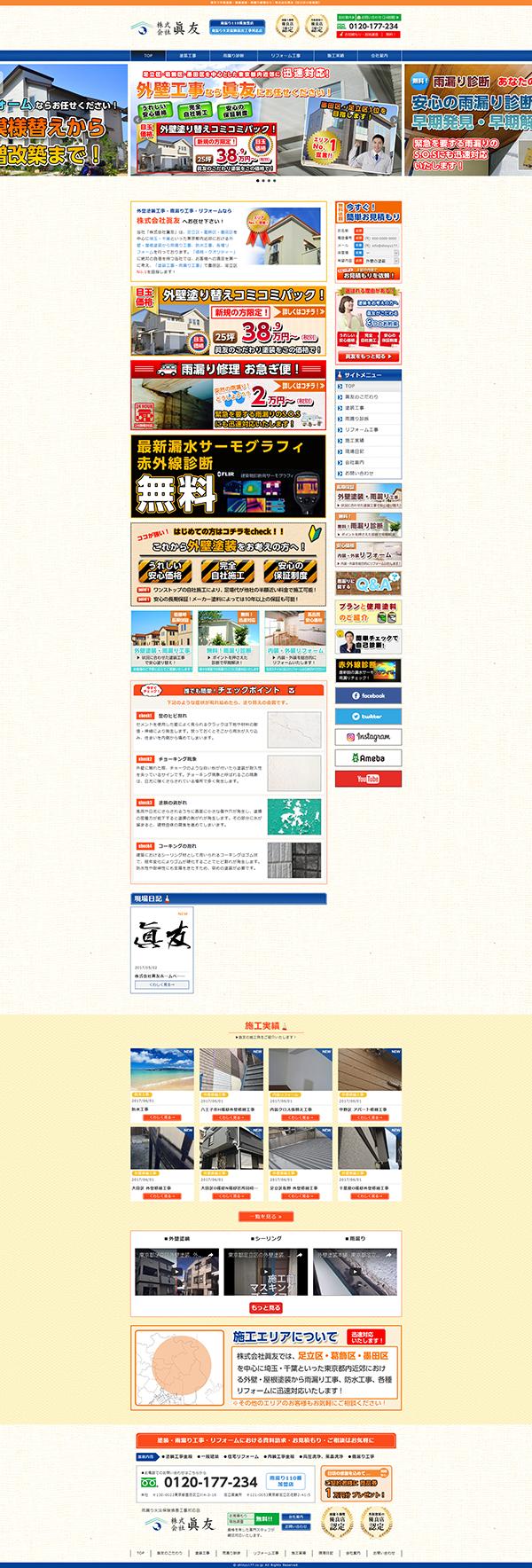 東京で外壁塗装・屋根塗装・雨漏り修理なら|株式会社眞友【足立区の塗装屋】