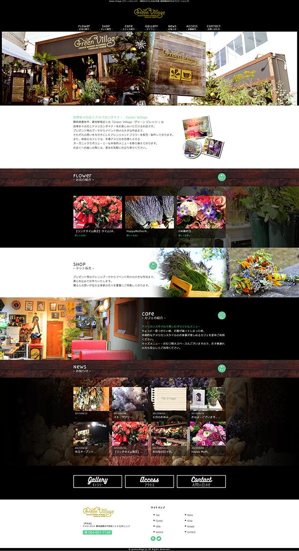 Green Village(グリーンビレッジ)|藤枝のカフェのある花屋【藤枝駅徒歩5分のフラワーショップ】