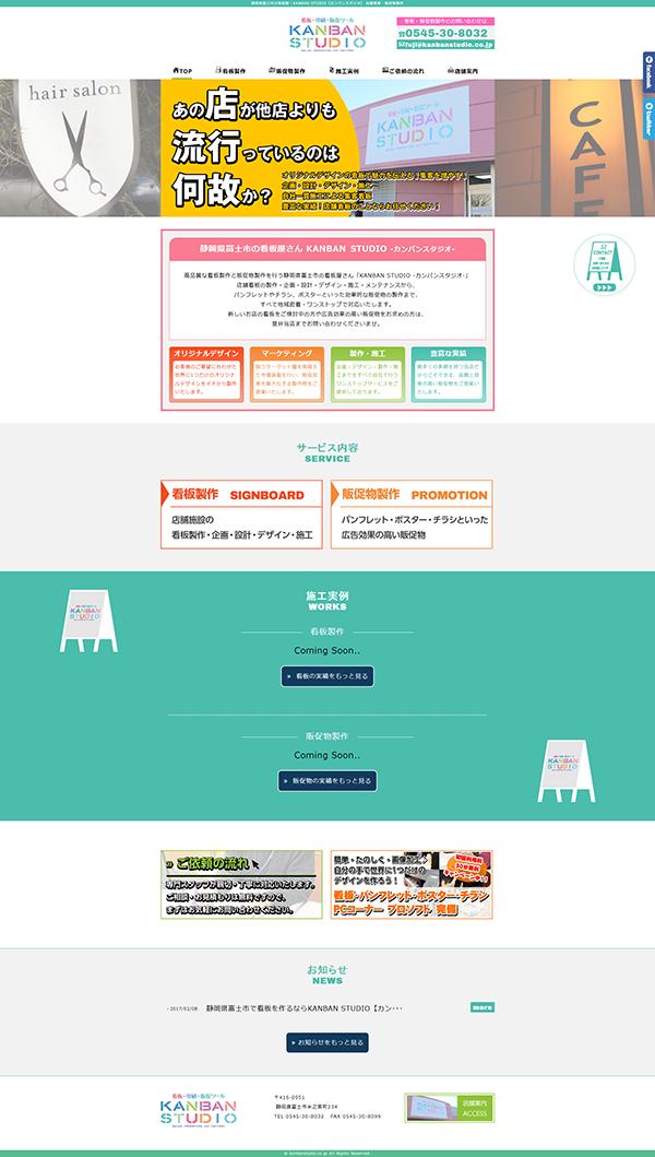 静岡県富士市の看板屋|KANBAN STUDIO【カンバンスタジオ】 店舗看板・販促物製作