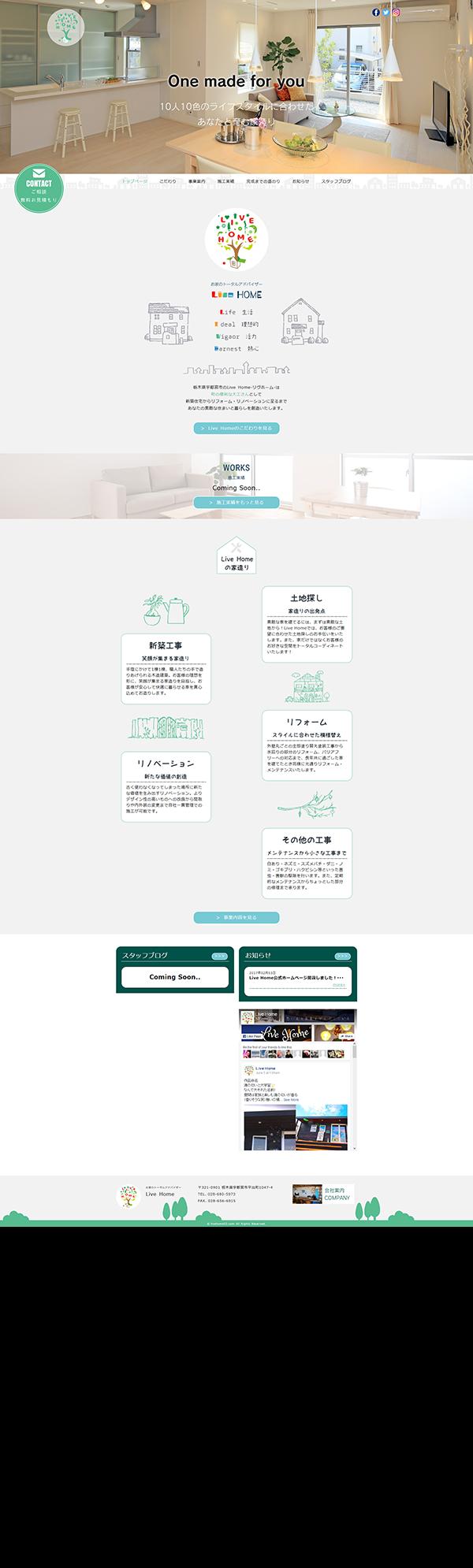Live Home|栃木県宇都宮の注文住宅・リフォーム・リノベーションならリヴホームへ