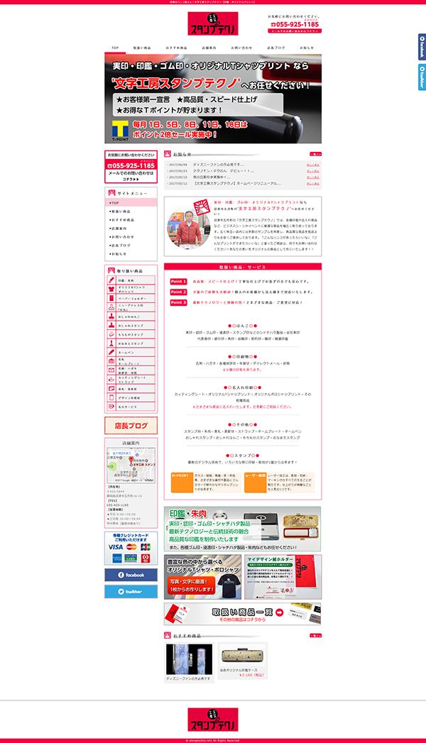 沼津のハンコ屋さん|文字工房スタンプテクノ【印鑑・オリジナルプリント】